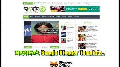 Photo of Songbad52 – Professional Bangla Blogger Newspaper Template